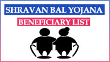 Shravan Bal Yojana List 2021 of Beneficiary, Eligibility and Documents for Registration