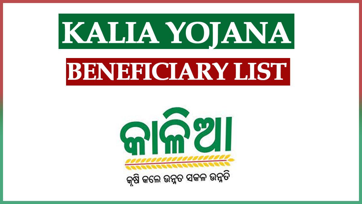 Odisha Kalia Yojana New List