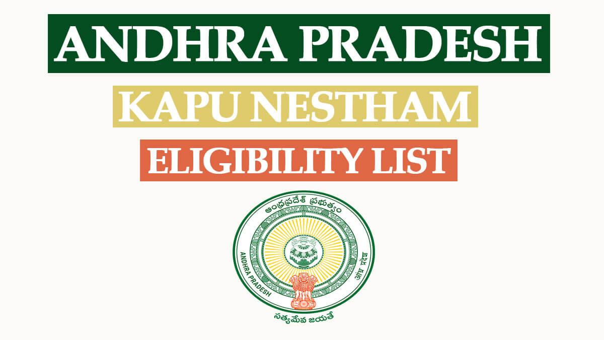 YSR Kapu Nestham Eligibility List